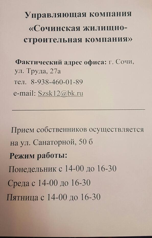 Информация для собственников
